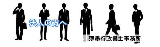 法人の方へ | 天満橋 | 大阪 | 中央区 | 行政書士 | 薄墨行政書士事務所