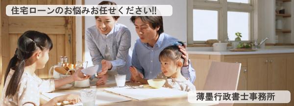 住宅ローン相談 | 天満橋 | 大阪 | 中央区 | 行政書士 | 薄墨行政書士事務所