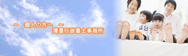 個人の方へ | 天満橋 | 大阪 | 中央区 | 行政書士 | 薄墨行政書士事務所
