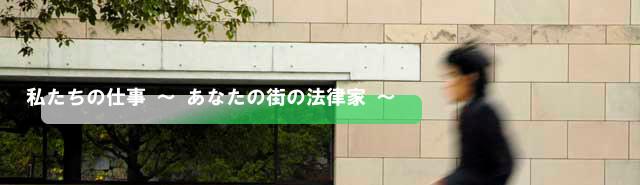 業務案内 | 天満橋 | 大阪 | 中央区 | 行政書士 | 薄墨行政書士事務所