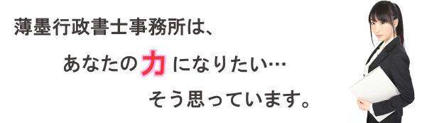お悩み | 相談 | 法律 | 天満橋 | 大阪 | 中央区 | 行政書士 | 薄墨行政書士事務所