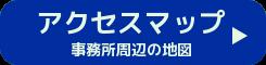 大阪、中央区、行政書士、薄墨行政書士事務所、アクセスマップ