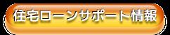 大阪、中央区、行政書士、薄墨行政書士事務所、住宅ローン相談