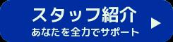 大阪、中央区、行政書士、薄墨行政書士事務所、スタッフ紹介